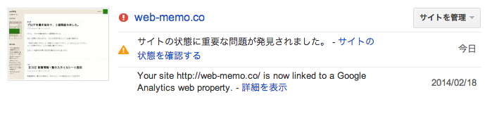ウェブマスターツールの画面